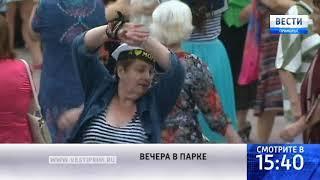 «Вести: Приморье»: Танцевальные вечера становятся все популярнее в Приморье