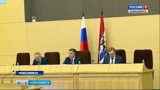 Депутаты Заксобрания одобрили поправки в бюджет Новосибирской области
