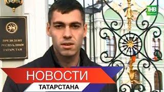 Новости Татарстана 11/10/18 ТНВ