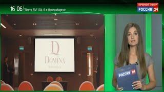 Отель «Домина Новосибирск» стал лучшим предприятием города