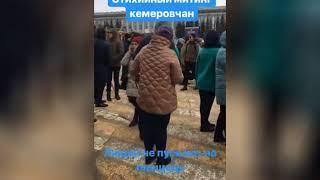 Стихийный митинг в Кемерово