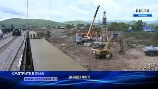 «Вести: Приморье»: Новый мост появится в Приморье