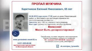 В Череповецком районе пропал 65-летний мужчина