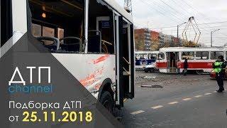 Подборка ДТП за 25.11.2018 год