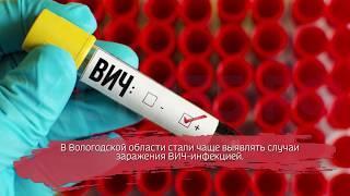 В Вологодской области участились случаи заражения ВИЧ