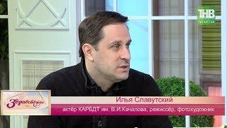 Актёр Илья Славутский. Здравствуйте - ТНВ