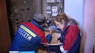 Калининградские электромонтёры и судебные приставы прошлись по должникам