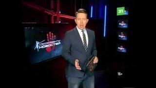 Новости 31 канала. 28 сентября