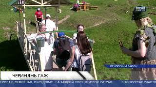 Экотуризм в деревне Бызовая
