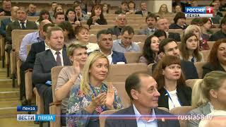 В Пензе прошел региональный этап национальной премии «Бизнес-успех»