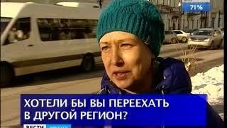 7% иркутян готовы переехать в другой регион в поисках лучшей жизни