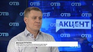 """""""Акцент с Евгением Ениным"""": Дмитрий Путилин"""
