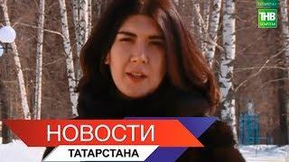 Новости Татарстана 29/03/18 ТНВ